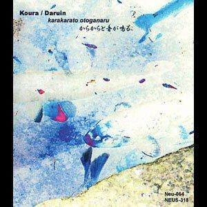 """画像1: Koura - Daruin """"からからと音が鳴る"""" [CD-R]"""