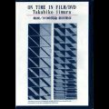 "Takahiko Iimura ""On Time in Film/DVD"" [DVD-R]"