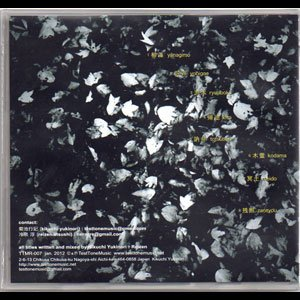 "画像2: Kikuchi Yukinori + Reizen ""流禍 Luca"" [CD-R]"