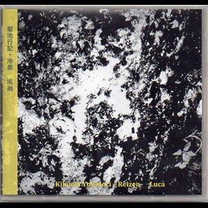 "画像1: Kikuchi Yukinori + Reizen ""流禍 Luca"" [CD-R]"