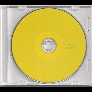 """画像1: 宮本尚晃 """"午後に"""" [CD]"""