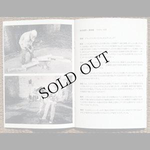 "画像3: Akio Suzuki, Aki Onda ""Ma Ta Ta Bi"" [CD]"