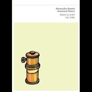 """画像1: Alessandro Bosetti """"Autumnal Sisters"""" [DVD]"""