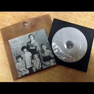 """画像2: 能勢山 陽生 - Youki Noseyama """"物質と生命 - Matter and Life"""" [CD]"""