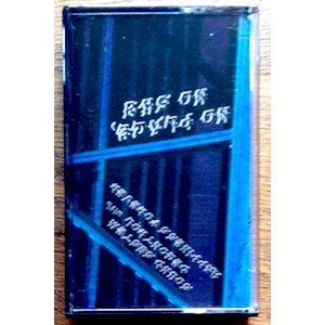 "画像1: Sound System Decontrol With Happiness Forever ""No Place, No Sky"" [Cassette]"