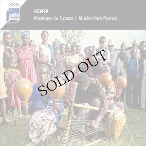 """画像1: V.A """"Kenya: Musics from Nyanza"""" [2CD]"""