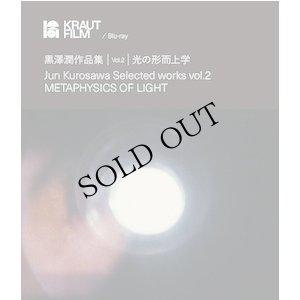 """画像1: 黒澤潤 """"光の形而上学"""" [Blu-ray]"""