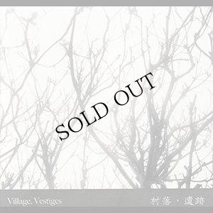 """画像1: Yannick Dauby & Wan-Shuen Tsai, Poyepolomi """"Village, Vestiges"""" [144 page book + CD]"""