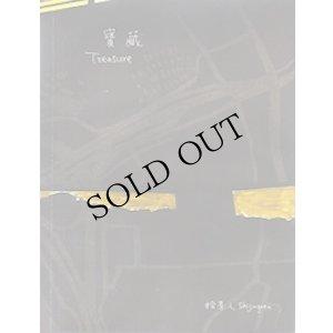"""画像1: Yannick Dauby & Wan-Shuen Tsai, Shijingren """"Treasure"""" [Book + CD]"""