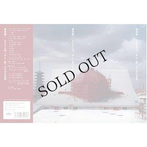 """画像1: 湯浅譲二 - Joji Yuasa """"EXPO'70「せんい館」のための音楽」"""" [CD + Booklet]"""